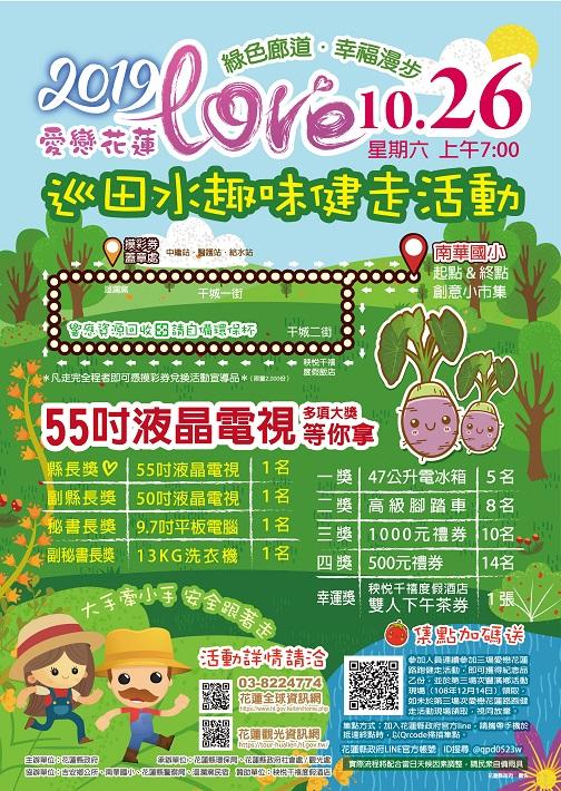 愛戀花蓮健走活動海報