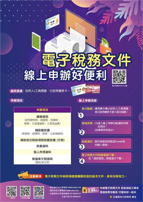 電子稅務文件海報