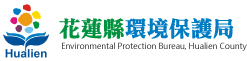Environmental Protection Bureau, Hualien County LOGO